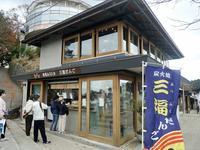 高尾山スミカの写真・動画_image_405254