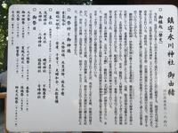 鎮守氷川神社の写真・動画_image_408706