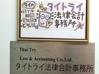 タイ トライ法律会計事務所の写真・動画_image_410895