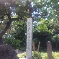 鈴ヶ森刑場跡の写真・動画_image_413638