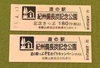 道の駅 紀州備長炭記念公園の写真・動画_image_424461