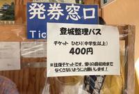 備中松山城の写真・動画_image_426495