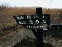 鹿の湯の写真・動画_image_429590