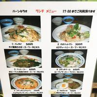 バーン・キラオ下北沢店の写真・動画_image_80646