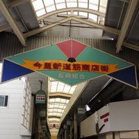 今里新道筋商店街(振)の写真・動画_image_80724
