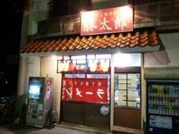 豚太郎須崎糺町店の写真・動画_image_82466