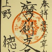 徳大寺(下谷摩利支天)の写真・動画_image_84045