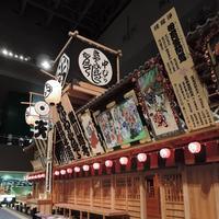 すみだ郷土文化資料館の写真・動画_image_84082
