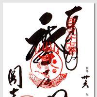 書写山圓教寺の写真・動画_image_84590