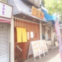 つきじ芳野 吉弥の写真・動画_image_87010