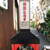 浅草たぬき通り商店街の写真・動画_image_88159