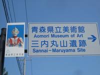 三内丸山遺跡の写真・動画_image_90629