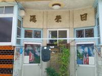 孔子廟・中国歴代博物館の写真・動画_image_91269