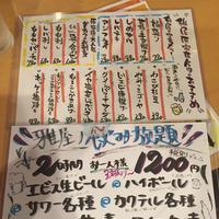 居酒屋 雅屋 原宿店の写真・動画_image_91612