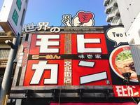 世界のモヒカン 文化街店の写真・動画_image_92383