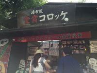 金賞コロッケ 本店の写真・動画_image_92599