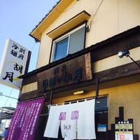 胡月冷麺の写真・動画_image_97470