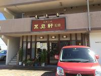 不老軒石垣の写真・動画_image_97472