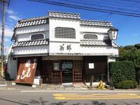 (有)茶郎本舗の写真・動画_image_97602