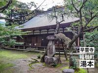 早雲寺の写真・動画_image_99967