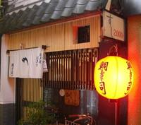 鯛寿司の写真・動画_image_138931