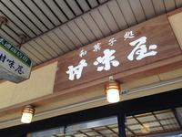和菓子処甘味屋の写真・動画_image_139357
