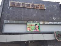 高崎電気館ビルの写真・動画_image_140542