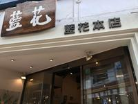 藍花本店の写真・動画_image_210035