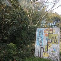 三角エコビレッジ サイハテの写真・動画_image_219463