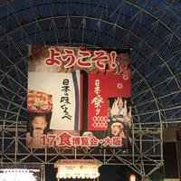 インテックス大阪の写真・動画_image_235820