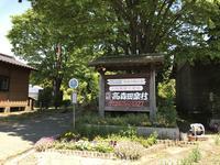 高森田楽村の写真・動画_image_239556
