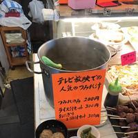 道の駅富楽里とみやまの写真・動画_image_241569