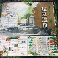 杖立温泉の写真・動画_image_241770