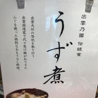 福乃和の写真・動画_image_261960