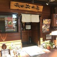 秋田比内や 大館本店の写真・動画_image_268746