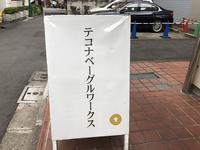 tecona bagel works(テコナベーグルワークス)の写真・動画_image_271453