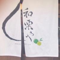 和栗やの写真・動画_image_276381