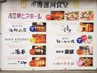小樽運河食堂の写真・動画_image_281058