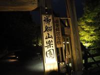 御船山楽園の写真・動画_image_284730