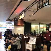 味仙 JR名古屋駅店の写真・動画_image_288503