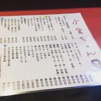 小金ちゃんの写真・動画_image_288693