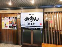 みっちゃん総本店 八丁堀店の写真・動画_image_314162