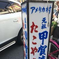 大阪アメリカ村 甲賀流本店の写真・動画_image_318356