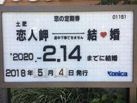 恋人岬の写真・動画_image_319777