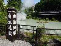白池地獄の写真・動画_image_320261