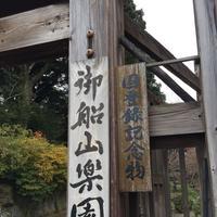 御船山楽園の写真・動画_image_320484