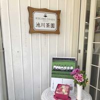池川茶園 工房 Cafeの写真・動画_image_321905