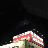 フレッシュバザール小浜店の写真・動画_image_324585