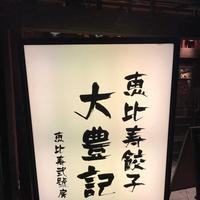 恵比寿餃子 大豊記 弐號房の写真・動画_image_324738