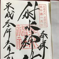 射水神社の写真・動画_image_326951